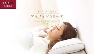 1-アイメイドシリーズ-枕.jpg