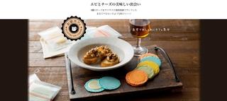 1-クアトロえびチーズ-えびせん.jpg