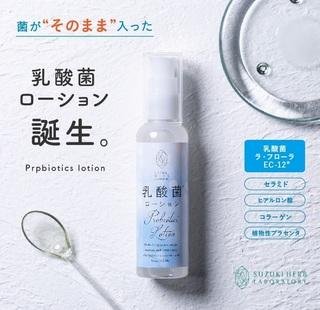 1-乳酸菌ローション-乳酸菌.jpg