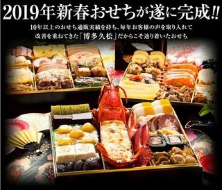 1-博多久松-冷凍おせち.jpg