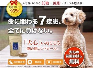 1-犬心-表紙.jpg