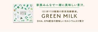 1-GREEN MILK-グリーンミルク.jpg