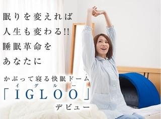 1-IGLOO-表紙.jpg