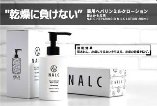 1-NALC-MILK-LOTION-ヘパリン.jpg