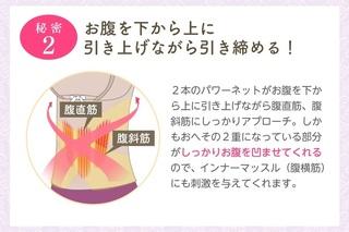 10-【ジェンヌビューティーシェイプインナー】-ジェンヌ流.jpg