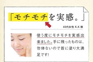 10-乳酸菌ローション-効果.jpg