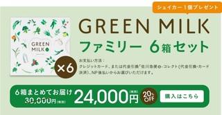 10-GREEN MILK-魚不足.jpg