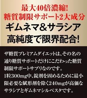 11-ザ・糖質プレミアムダイエット-評判.jpg