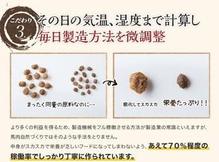 11-馬肉自然づくり-評判.jpg