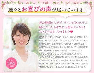 12-【ジェンヌビューティーシェイプインナー】-ジェンヌ流.jpg