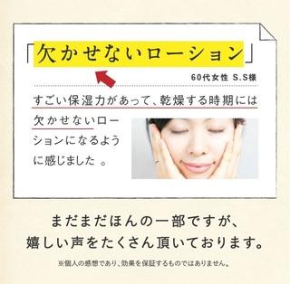 12-乳酸菌ローション.jpg