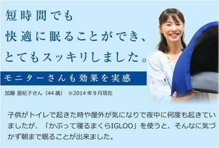 12-IGLOO-表紙.jpg