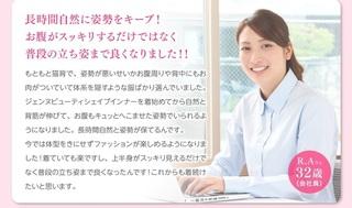13-【ジェンヌビューティーシェイプインナー】-ジェンヌ流.jpg