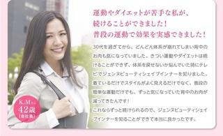14-【ジェンヌビューティーシェイプインナー】-ジェンヌ流.jpg