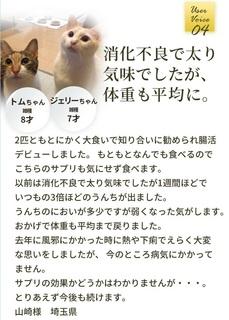 18-獣医師推奨の猫用「毎日爽快」-通販.jpg