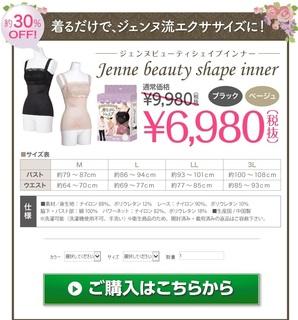 2-【ジェンヌビューティーシェイプインナー】-補正下着.jpg