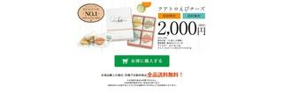 2-クアトロえびチーズ-お土産.jpg