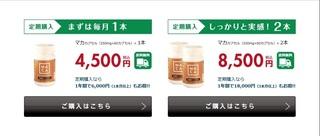 2-日本産マカ100%カプセル-リジン.jpg