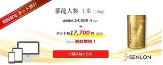 2-蔘龍人参-高麗人参.jpg