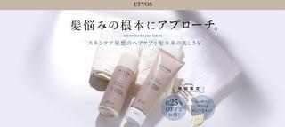 2-ETVOS-ヘアケア.jpg