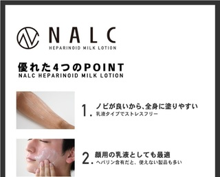 2-NALC-MILK-LOTION-ミルクローション.jpg