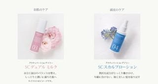 3-ACTIVART-コスメ.jpg
