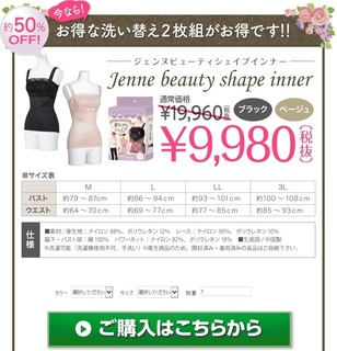 3-【ジェンヌビューティーシェイプインナー】-ダイエット.jpg
