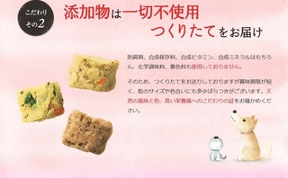 3-ナチュラルキッチンフード-お試し.jpg