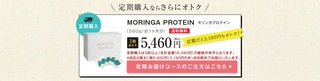 3-MORINGA-PROTEIN-イヌリン.jpg
