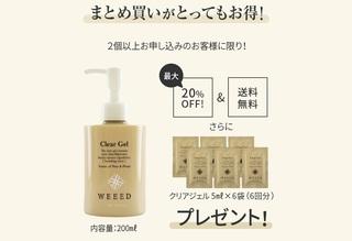 3-WEEED-薬用.jpg