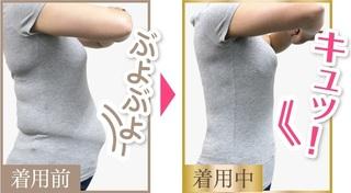 4-【ジェンヌビューティーシェイプインナー】-痩せる.jpg