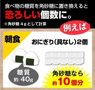 4-ザ・糖質プレミアムダイエット-ダイエット.jpg