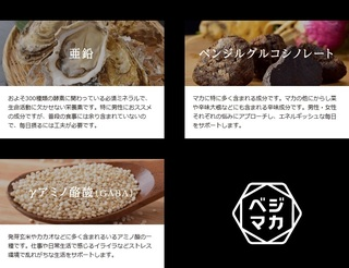 5-日本産マカ100%カプセル-γアミノ酸.jpg