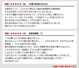 5-SASUKE-加圧Tシャツ.jpg