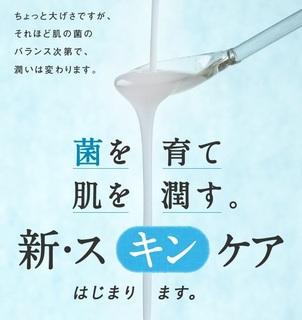 6-乳酸菌ローション-うるおい力.jpg