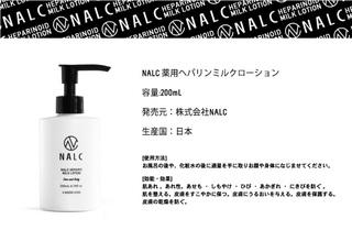 6-NALC-MILK-LOTION-肌バリア.jpg