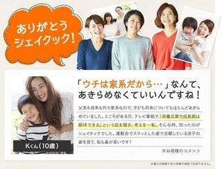 7-シェイクック-応援サプリ.jpg