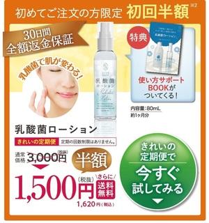 7-乳酸菌ローション-購入.jpg