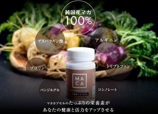 7-日本産マカ100%カプセル-FB.jpg