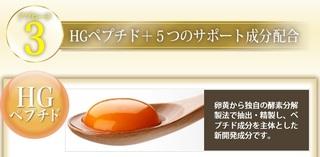 7-美々、発かみ-コラーゲン.jpg