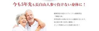 7-蔘龍人参-センロンニンジン.jpg