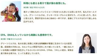 7-GREEN MILK-野菜嫌い.jpg