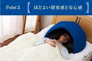 7-IGLOOで良質な眠り.jpg