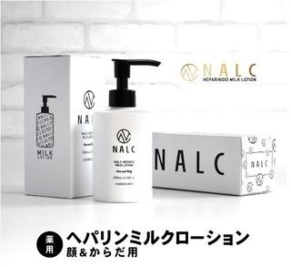 7-NALC-MILK-LOTION-肌荒れ.jpg