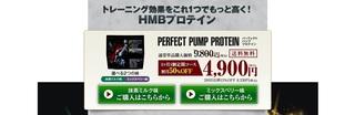 7-PERFECT-PUMP-PUROTEINで筋トレ.jpg
