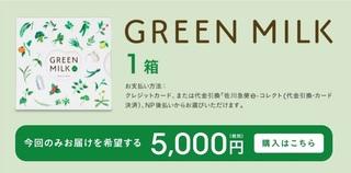 8-GREEN MILK-野菜不足.jpg