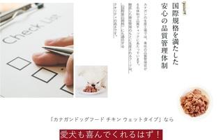 9-カナガンドッグフード-.jpg