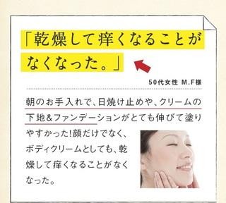 9-乳酸菌ローション-口コミ.jpg