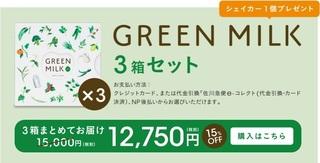 9-GREEN MILK-魚嫌い.jpg