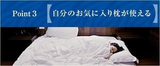 9-IGLOOで眠りをサポート.jpg
